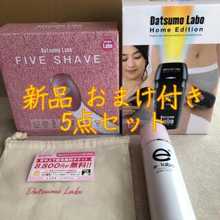 Dr.Ci Labo - 【新品未使用】おまけ付き5点セット 脱毛ラボ&ファイブシェイブ