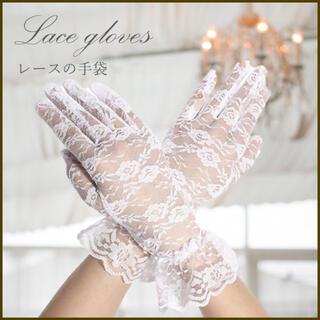 レース手袋/白☆冠婚葬祭にもイベントにも、エレガントなデザインが手元を彩ります