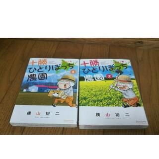 ショウガクカン(小学館)の十勝ひとりぼっち農園 1.2巻(青年漫画)