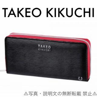 タケオキクチ(TAKEO KIKUCHI)の⭐️新品⭐️【TAKEO KIKUCHI】大容量 長財布★付録❗️(長財布)