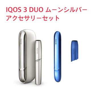 IQOS - IQOS 3 DUO 限定色 ムーン シルバーアクセサリーセット【新品未開封】