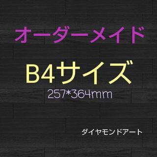Manami様専用 B4 round オーダーメイド ダイヤモンドアート(アート/写真)