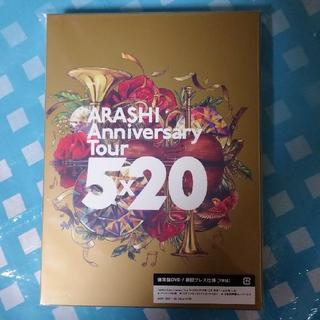 嵐 - 嵐 ARASHI Anniversary Tour  5x20(初回プレス)