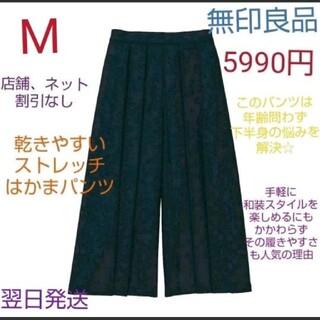 ムジルシリョウヒン(MUJI (無印良品))の無印良品☆5990円 黒M☆乾きやすいストレッチはかまパンツ 5990円(カジュアルパンツ)