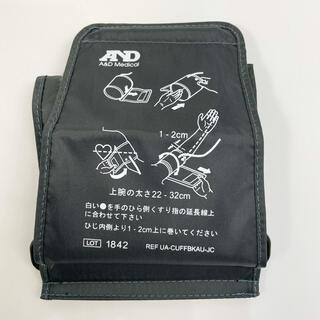 血圧計交換用 カフ (圧迫帯)A&D(その他)