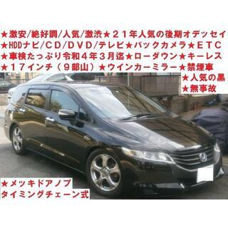 ★激安★HDDナビ/CD/DVD/テレビ★車検令和4年3月迄★オデッセイ