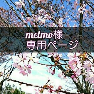 ◆melmo様◆専用ページ(通園バッグ)