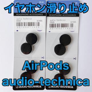 オーディオテクニカ(audio-technica)のスペアイヤパッド オーディオテクニカ 4個セット ブラック ER-40BK(ヘッドフォン/イヤフォン)