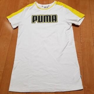 プーマ(PUMA)の早い者勝ち❗ プーマ Tシャツ ワンピース(ミニワンピース)