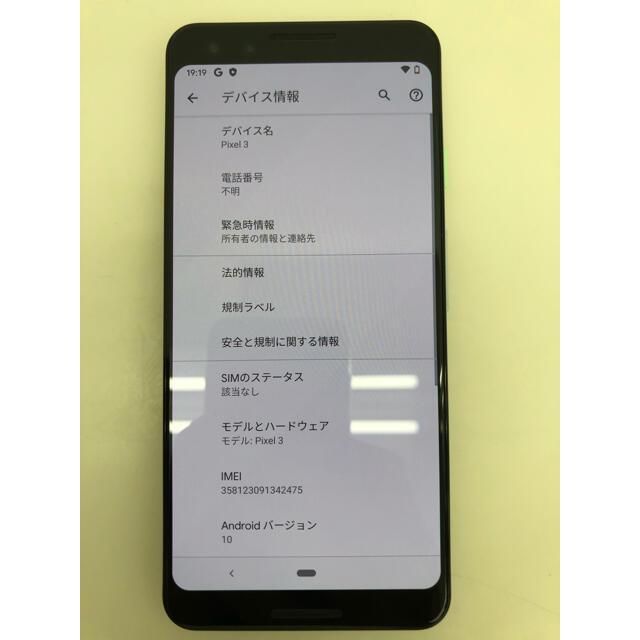 Google Pixel(グーグルピクセル)のSoftbank Google Pixel 3ジャンク スマホ/家電/カメラのスマートフォン/携帯電話(スマートフォン本体)の商品写真
