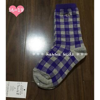 ハッカキッズ(hakka kids)の新品未使用 hakka kids ハッカキッズ  チェック 靴下 16〜18cm(靴下/タイツ)