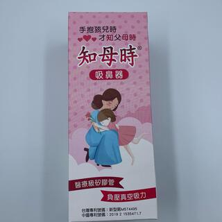 鼻水吸引器 CHIBOJI(知母時/チボジ)鼻吸い器 手動ポンプ式 真空鼻水吸い(鼻水とり)