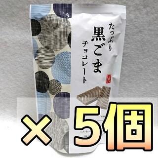 「たっぷり黒ごまチョコレート」70g x5個セット 賞味期限:2021/6/21(菓子/デザート)