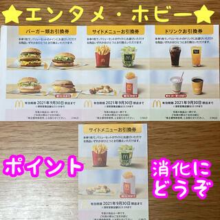 マクドナルド(マクドナルド)のマクドナルド McDonald's無料引換券 株主優待券 (その他)
