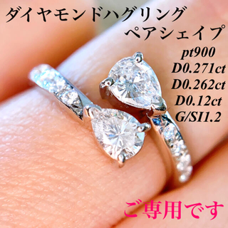 pt900 ダイヤモンドハグリング D0.271/0.262/0.12 G/SI