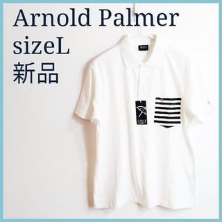 アーノルドパーマー(Arnold Palmer)の新品未使用 アーノルドパーマー Arnold Palmer ポロシャツ Lサイズ(ウエア)