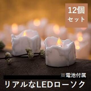★即日発送★ 12個セット 本物みたいなLEDキャンドル イエロー 電池付き