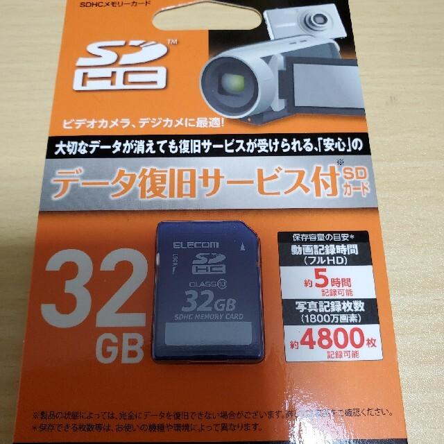 ELECOM(エレコム)のELECOM SDカード スマホ/家電/カメラのPC/タブレット(PC周辺機器)の商品写真
