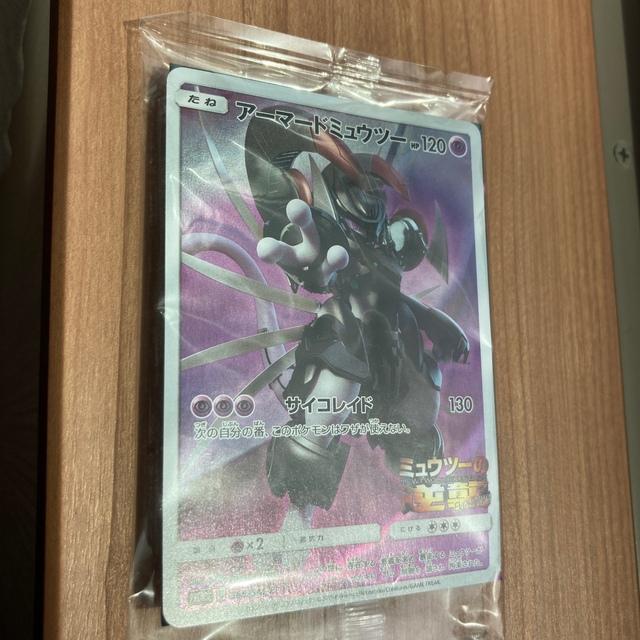 ポケモン(ポケモン)のミュウツー ポケカ 未開封 エンタメ/ホビーのアニメグッズ(カード)の商品写真