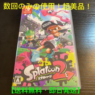 Nintendo Switch - 【動作確認済み✨】スプラトゥーン2【送料無料・即日発送】