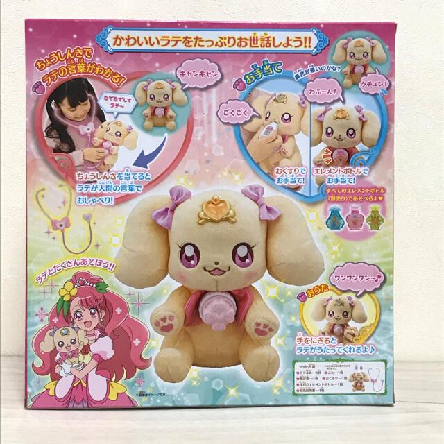 BANDAI(バンダイ)の新品 ちょうしんきでピッ おしゃべりラテ オモチャ ぬいぐるみ エンタメ/ホビーのおもちゃ/ぬいぐるみ(ぬいぐるみ)の商品写真