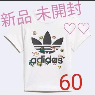 アディダス(adidas)のadidasOriginals スシ 半袖Tシャツ キッズ用 60サイズ 寿司(Tシャツ)