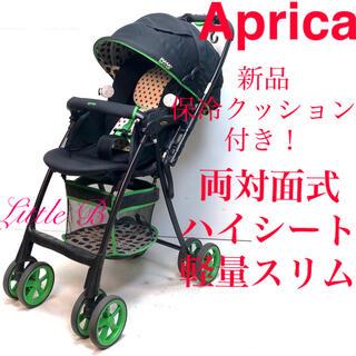 Aprica - アップリカ*新品保冷シート付*両対面式 ハイシート 軽量コンパクトA型ベビーカー