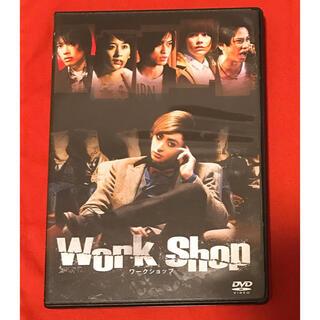work shop DVD 古川雄大(日本映画)