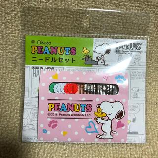 ピーナッツ(PEANUTS)の〒新品〒スヌーピー  ニードルセット (もめん針、ミシン針、刺しゅう針、マチ針)(その他)