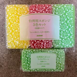 ダスキン☆スポンジ台所用3色セット×1+1個 計4個