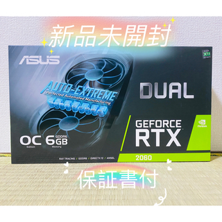 ASUS - 新品 ASUS Dual GeForce RTX2060 グラフィクスボード