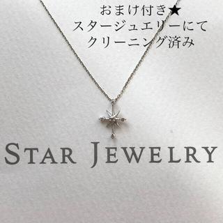 STAR JEWELRY - 【美品/クリーニング済み/おまけ付】スタージュエリー ネックレス K18 ダイヤ