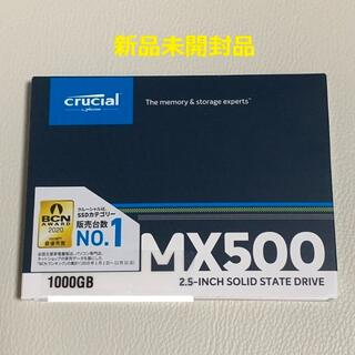 Crucial MX500 1TB CT1000MX500SSD1 新品未開封