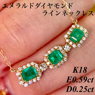 エメラルドダイヤモンドネックレス K18 E0.59ct D0.25ct