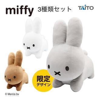 TAITO - 【新品】ブルーナアニマル ミッフィー 特大ぬいぐるみ/うさぎ 3種セット