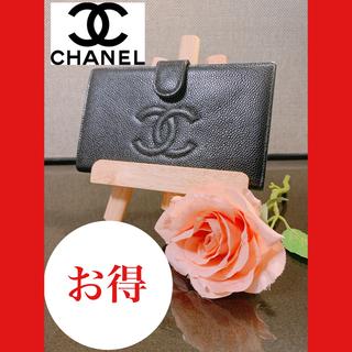 シャネル(CHANEL)の【全国送料無料✨】 【早い者勝ち】 CHANEL シャネル 長財布(折り財布)