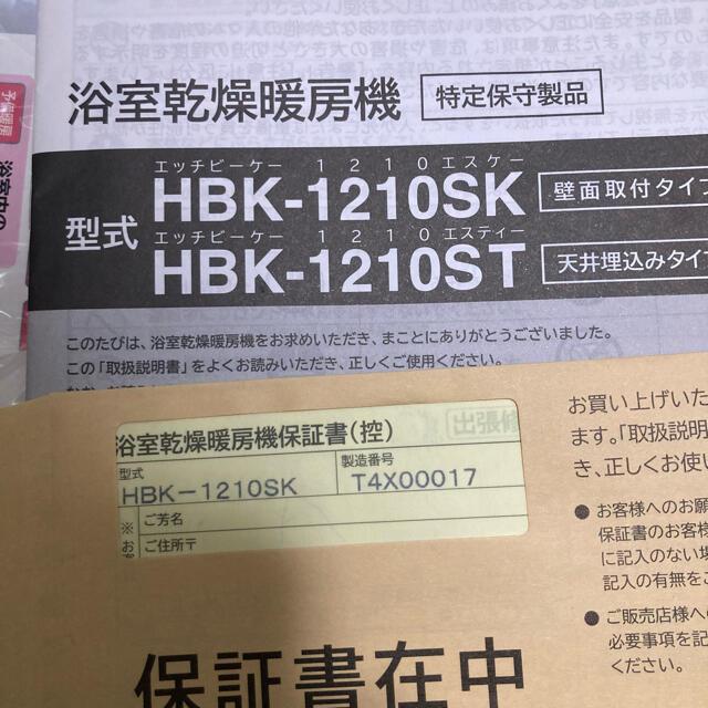 日立(ヒタチ)の日立 ゆとらいふ 壁面取付 浴室乾燥暖房機 HBK-1210SK スマホ/家電/カメラの生活家電(衣類乾燥機)の商品写真