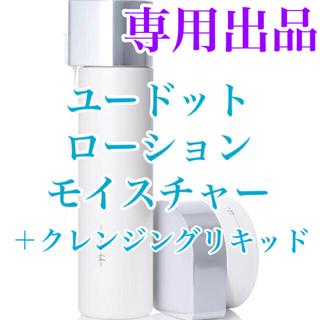 ORBIS - オルビス ユードット☆ローション モイスチャー☆ボトル本体セット