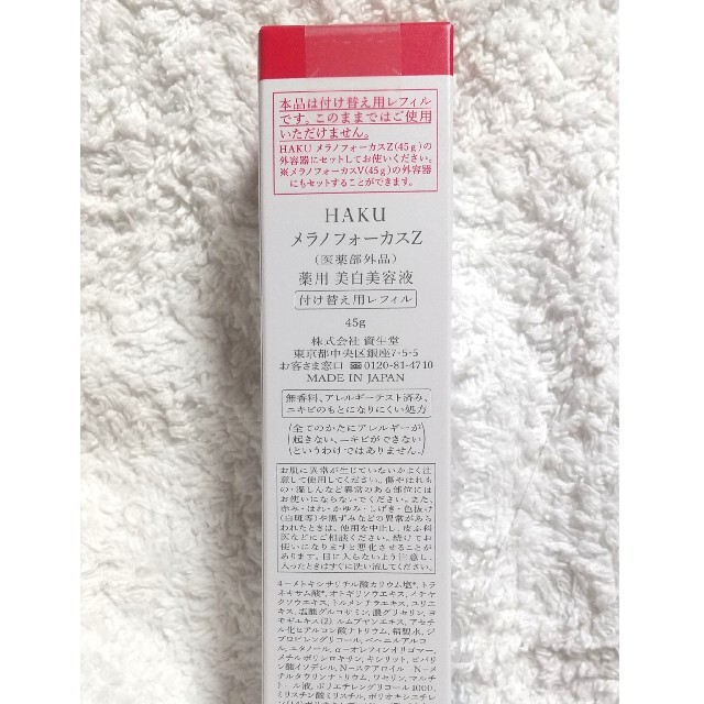 SHISEIDO (資生堂)(シセイドウ)の新品 資生堂 HAKU メラノフォーカスZ SHISEIDO ハク 45g コスメ/美容のスキンケア/基礎化粧品(美容液)の商品写真
