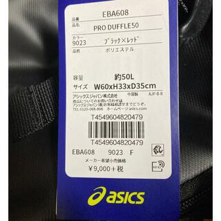 アシックス(asics)のasics ダッフルバッグ PRO DUFFLE50(ボストンバッグ)