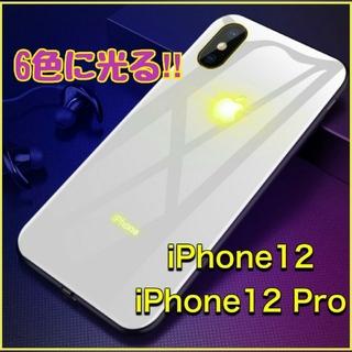 【新品】iPhone12,Pro対応❤️6色に光るiPhoneケース❤️ホワイト