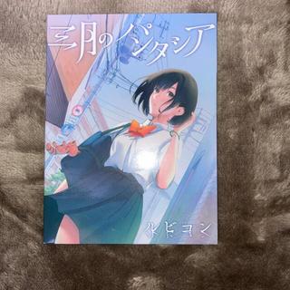 ルビコン(初回生産限定盤)(アニメ)