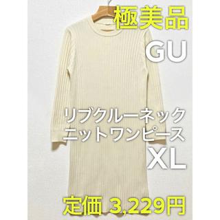 ジーユー(GU)の【極美品】GU リブクルーネックニットワンピース 白 XL ジーユー セーター(ひざ丈ワンピース)