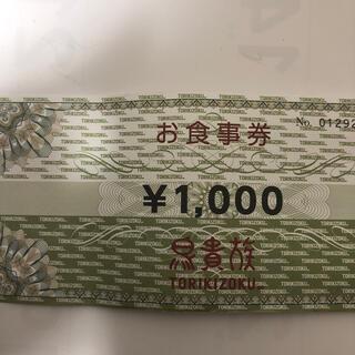 鳥貴族 株主優待券 1000円分(レストラン/食事券)