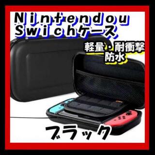 ニンテンドー スイッチ ケース Nintendo Switch 保護ケース