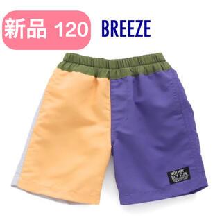 BREEZE - BREEZE  ブリーズ 水着 120   男の子 パンツ ★新品★