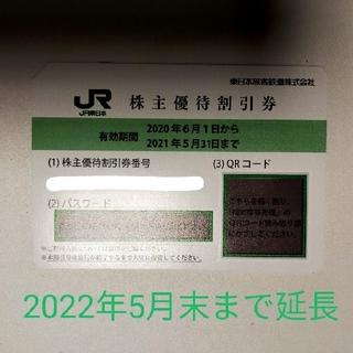 ジェイアール(JR)の【有効期間一年延長】JR東日本鉄道株主優待券 1枚(その他)