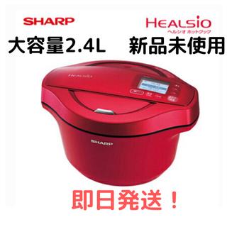 SHARP - シャープ 電気無水鍋 2.4L ヘルシオホットクック  レッド