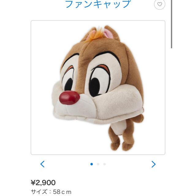 チップ&デール(チップアンドデール)のファンキャップ(デール) エンタメ/ホビーのおもちゃ/ぬいぐるみ(キャラクターグッズ)の商品写真