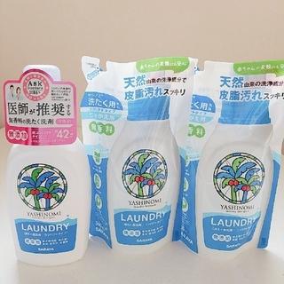SARAYA - 医師が推奨する無香料の洗濯用洗剤✨ヤシノミ✨日本初❗️420ml/360ml2個